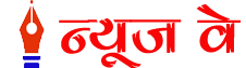 News Way: Uttarakhand, Uttar Pardesh, Delhi News Portal