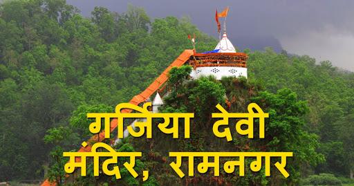 इस साल आखिर क्यों बंद किया गया रामनगर का प्रसिद्ध गर्जिया मंदिर, जानें।
