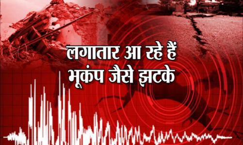 ब्रेकिंग न्यूज़: उत्तराखंड में लगातार दूसरे दिन भूकंप के झटके, आज यहाँ काँपी धरती।