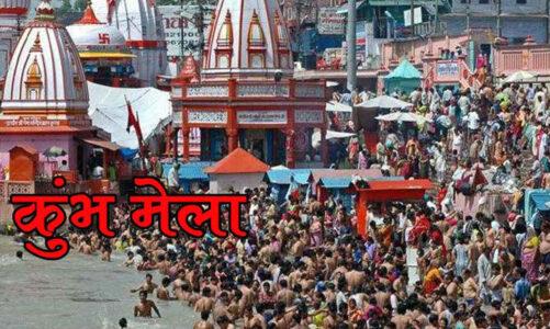 उत्तराखंड: हरिद्वार कुंभ के लिए इतने करोड़ का बजट हुआ स्वीकृत, जाने।
