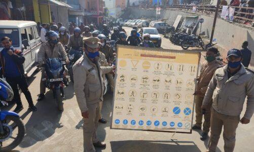 पुलिस ने निकाली जागरूकता रैली