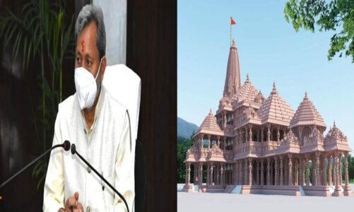 भगवान राम पूरे विश्व के आदर्श; मुख्यमंत्री तीरथ सिंह रावत