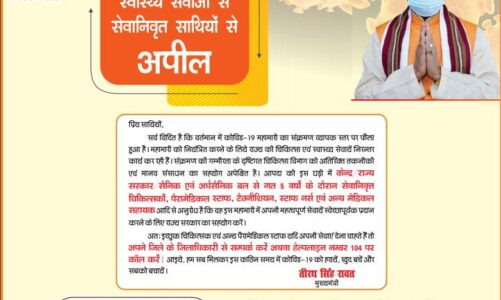मुख्यमंत्री श्री तीरथ सिंह रावत ने प्लाज्मा दान की अपील की